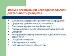 Формы организации исследовательской деятельности учащихся Элементы исследован