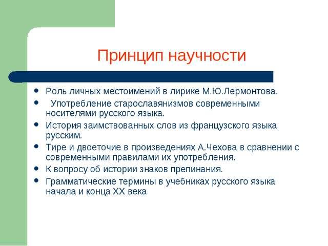Принцип научности Роль личных местоимений в лирике М.Ю.Лермонтова. Употребле...