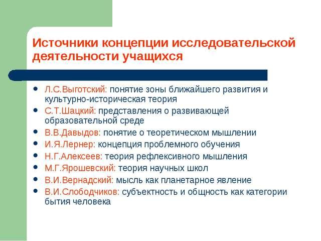 Источники концепции исследовательской деятельности учащихся Л.С.Выготский: по...