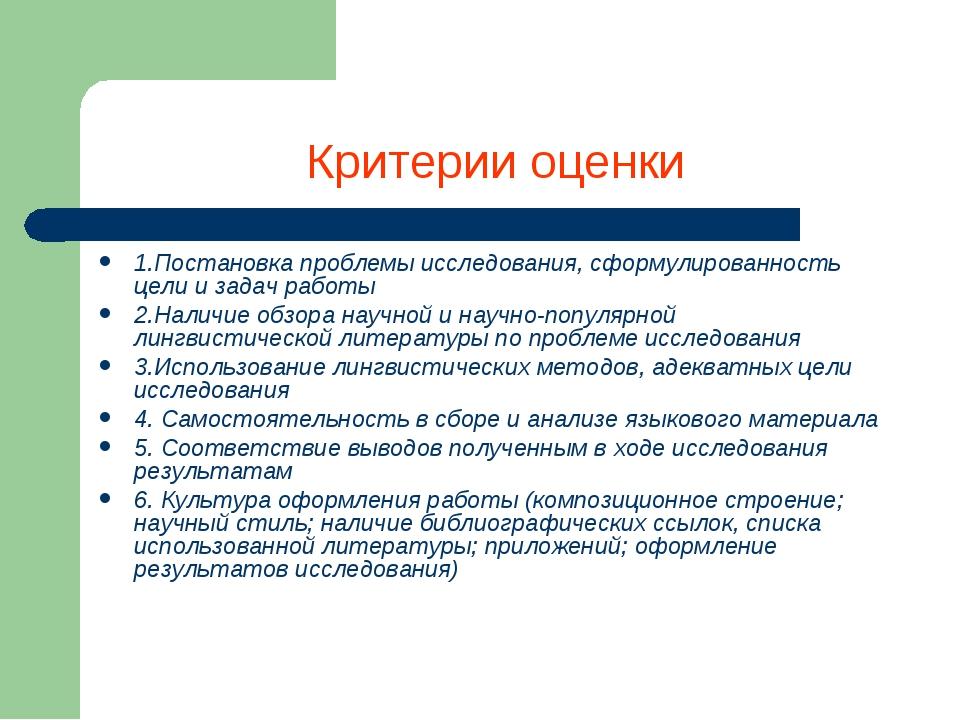 Критерии оценки 1.Постановка проблемы исследования, сформулированность цели и...