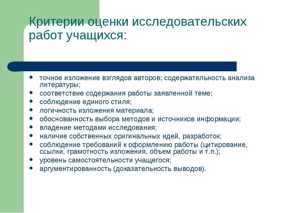 Критерии оценки исследовательских работ учащихся: точное изложение взглядов...