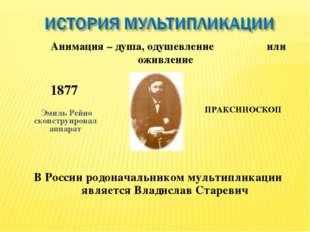 Эмиль Рейно сконструировал аппарат 1877 ПРАКСИНОСКОП В России родоначальником