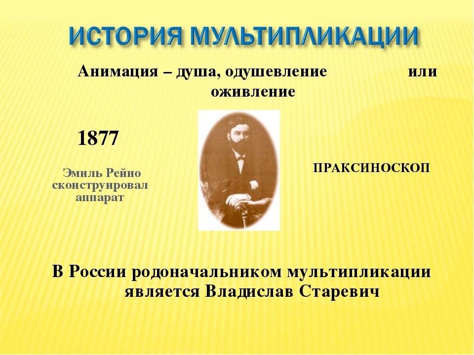 Эмиль Рейно сконструировал аппарат 1877 ПРАКСИНОСКОП В России родоначальником...