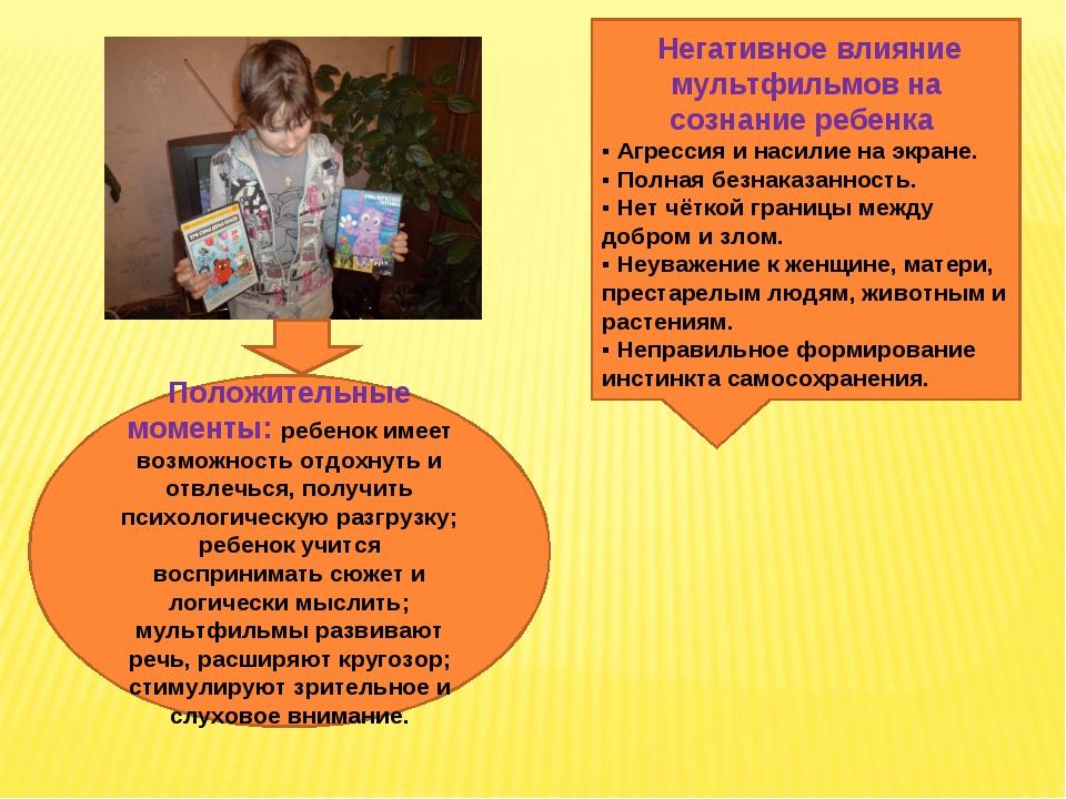 Негативное влияние мультфильмов на сознание ребенка ▪ Агрессия и насилие на...
