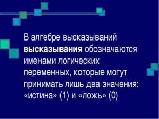 В алгебре высказываний высказывания обозначаются именами логических переменны