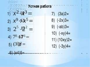 7) (3а)2= 8) (-2х)3= 9) (-аb)3= 10) (-ху)4= 11) (10ху)2= 12) (-3у)4= 1) Устна