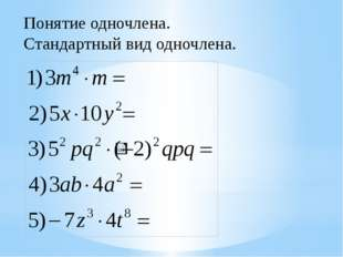 Понятие одночлена. Стандартный вид одночлена.