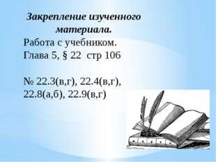 Закрепление изученного материала. Работа с учебником. Глава 5, § 22 стр 106