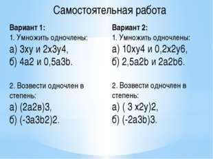 Вариант 1: 1. Умножить одночлены: а) 3ху и 2х3у4, б) 4а2и 0,5а3b. 2. Возвест