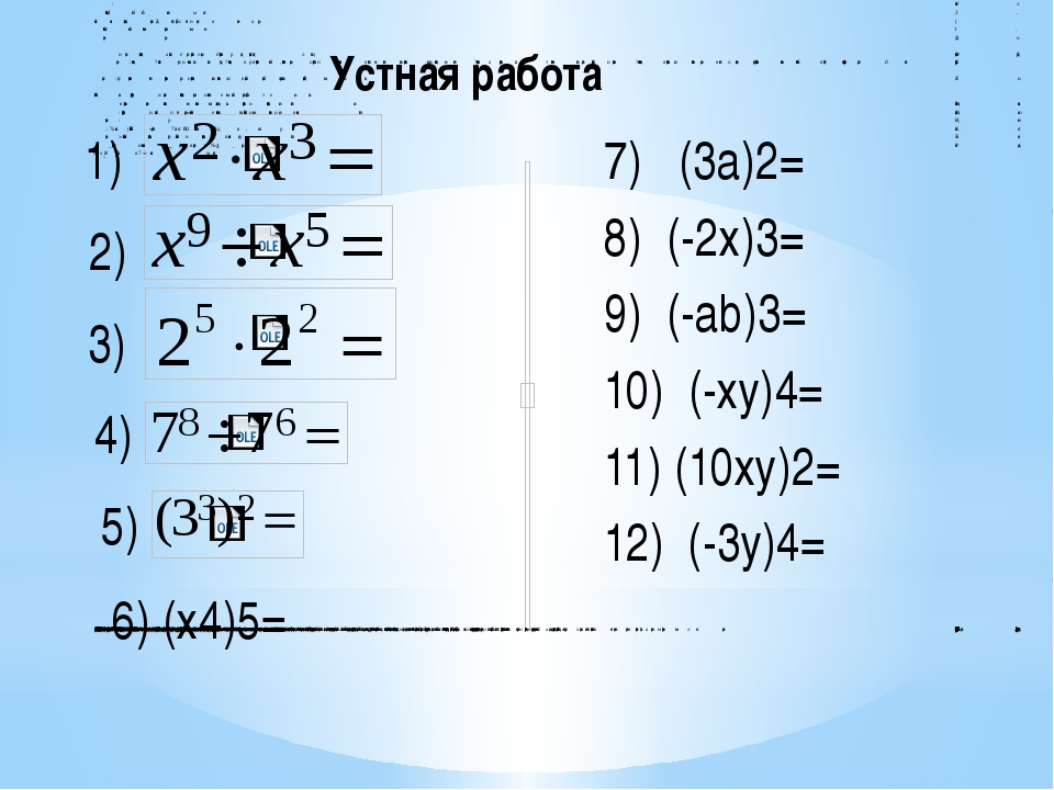 7) (3а)2= 8) (-2х)3= 9) (-аb)3= 10) (-ху)4= 11) (10ху)2= 12) (-3у)4= 1) Устна...