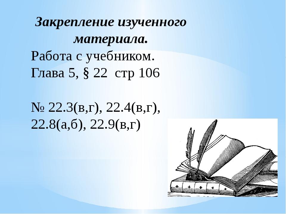 Закрепление изученного материала. Работа с учебником. Глава 5, § 22 стр 106...