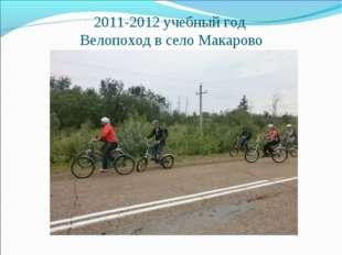 2011-2012 учебный год Велопоход в село Макарово