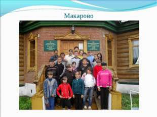 Макарово