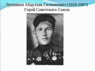Лукманов Абдулхак Гилманович (1916-1967) Герой Советского Союза