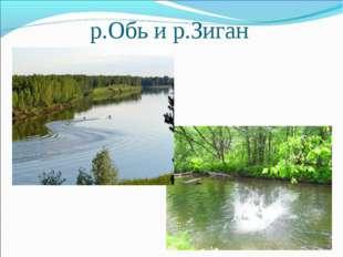 р.Обь и р.Зиган