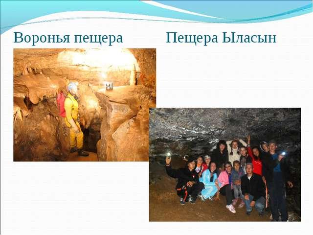 Воронья пещера Пещера Ыласын