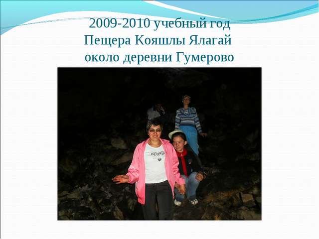 2009-2010 учебный год Пещера Кояшлы Ялагай около деревни Гумерово