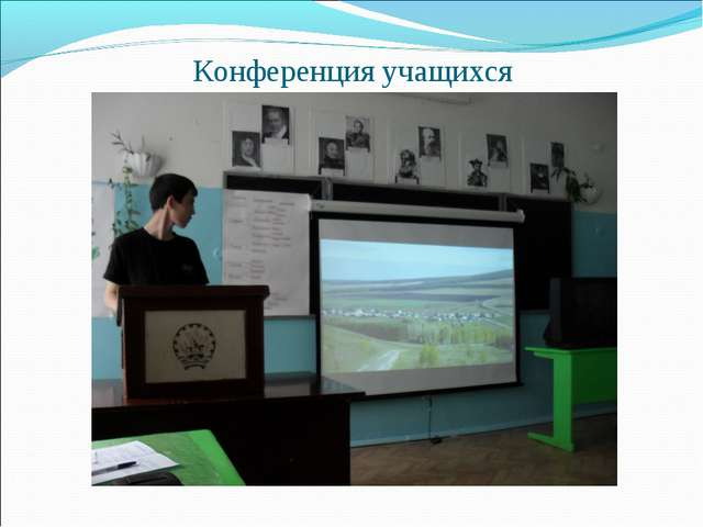Конференция учащихся