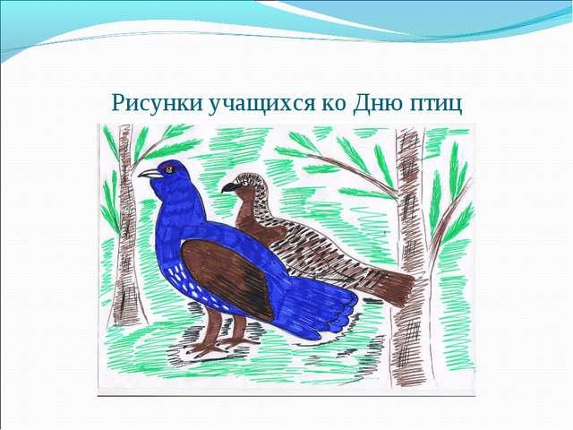 Рисунки учащихся ко Дню птиц