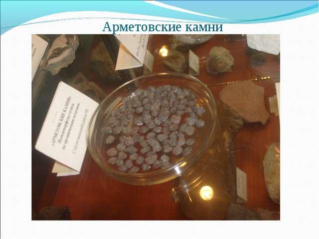 Арметовские камни