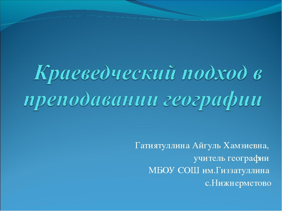 Гатиятуллина Айгуль Хамзиевна, учитель географии МБОУ СОШ им.Гиззатуллина с.Н...