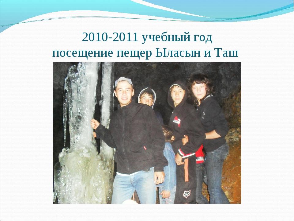 2010-2011 учебный год посещение пещер Ыласын и Таш