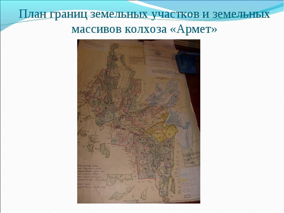 План границ земельных участков и земельных массивов колхоза «Армет»