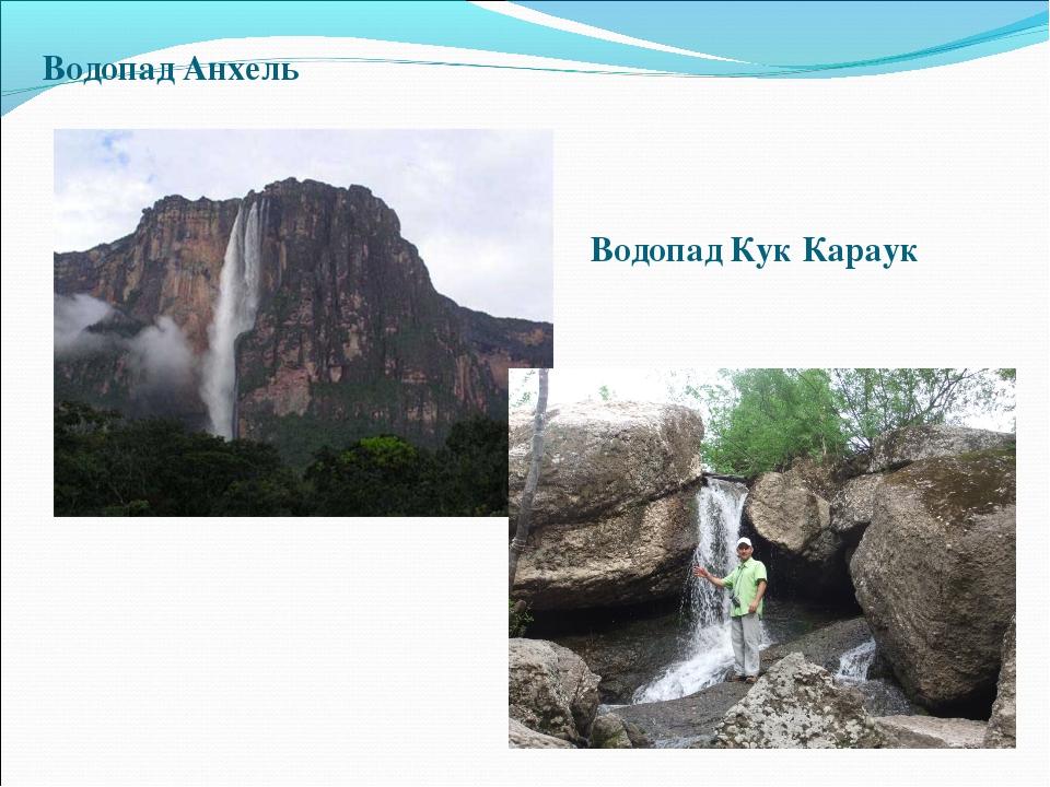 Водопад Анхель Водопад Кук Караук