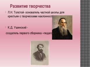 Развитие творчества Л.Н. Толстой- основатель частной школы для крестьян с тв