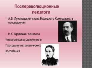 Послереволюционные педагоги А.В. Луначарский- глава Народного Комиссариата пр