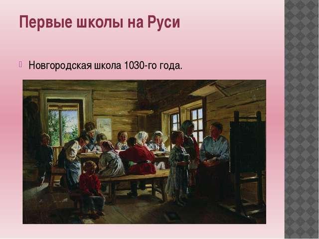 Первые школы на Руси Новгородская школа 1030-го года.
