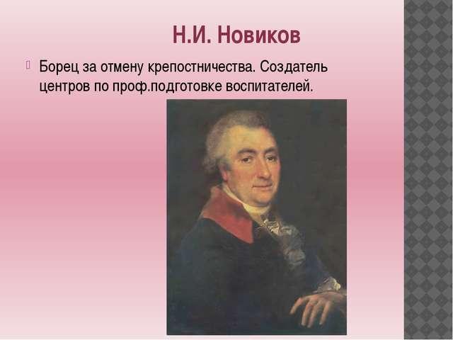 Н.И. Новиков Борец за отмену крепостничества. Создатель центров по проф.подг...