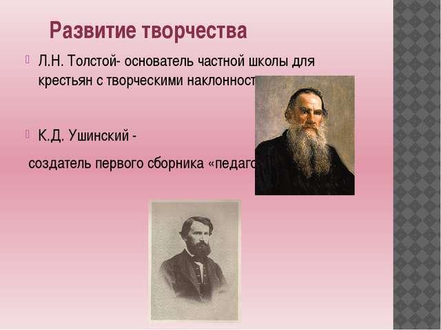 Развитие творчества Л.Н. Толстой- основатель частной школы для крестьян с тв...