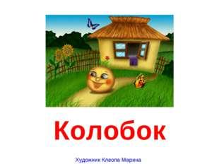 Колобок Художник Клеопа Марина