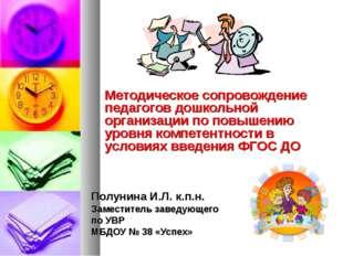 Методическое сопровождение педагогов дошкольной организации по повышению уров