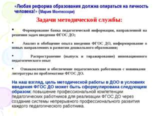 Задачи методической службы: Формирование банка педагогической информации, нап