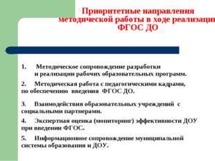 Приоритетные направления методической работы в ходе реализации ФГОС ДО 1. Мет