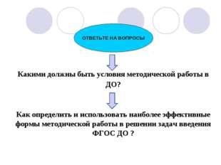 Какими должны быть условия методической работы в ДО? Как определить и исполь