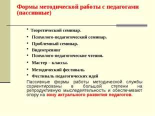 Формы методической работы с педагогами (пассивные) Теоретический семинар. Пси