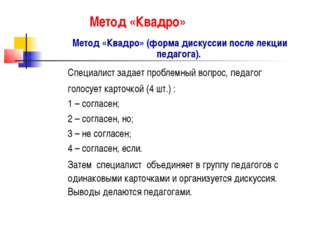 Метод «Квадро» Метод «Квадро» (форма дискуссии после лекции педагога). Специа