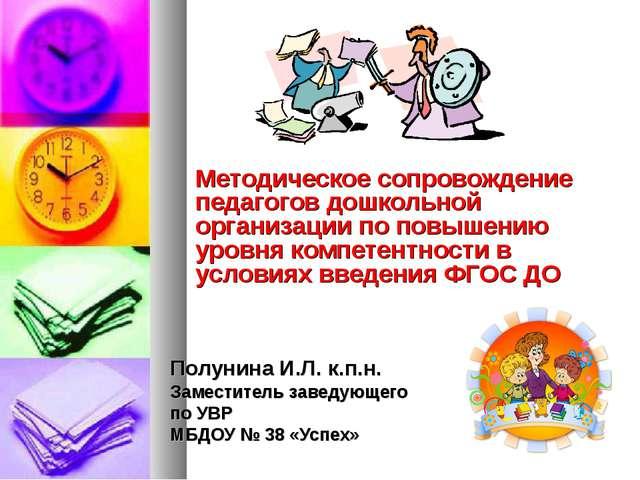 Методическое сопровождение педагогов дошкольной организации по повышению уров...