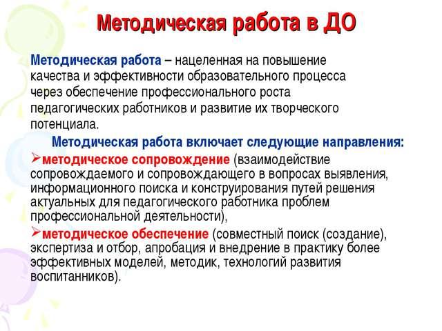 Методическая работа в ДО Методическая работа – нацеленная на повышение качест...