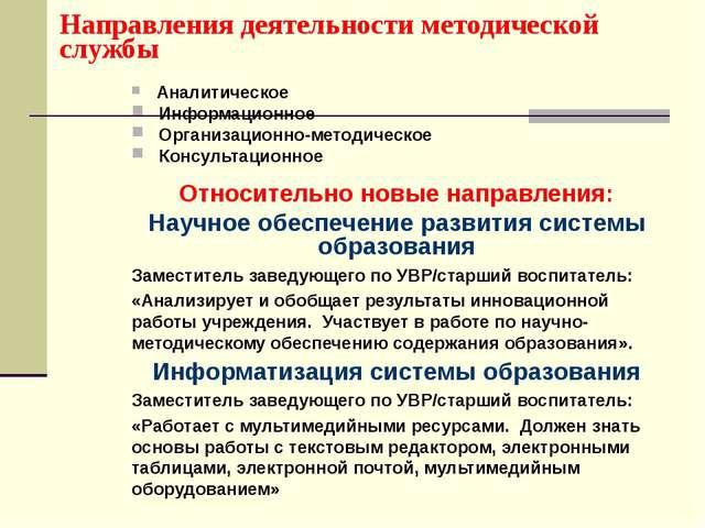 Направления деятельности методической службы Аналитическое Информационное Орг...