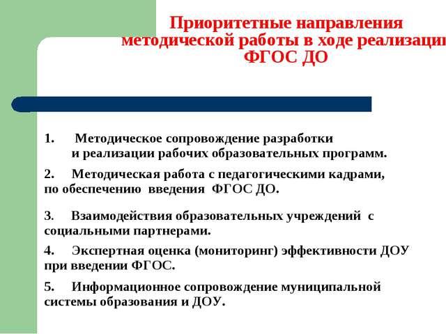 Приоритетные направления методической работы в ходе реализации ФГОС ДО 1. Мет...