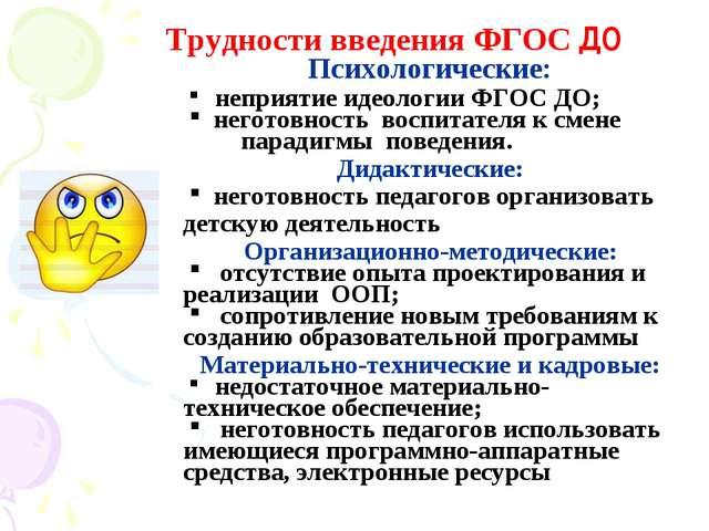 Трудности введения ФГОС ДО Психологические: неприятие идеологии ФГОС ДО; него...