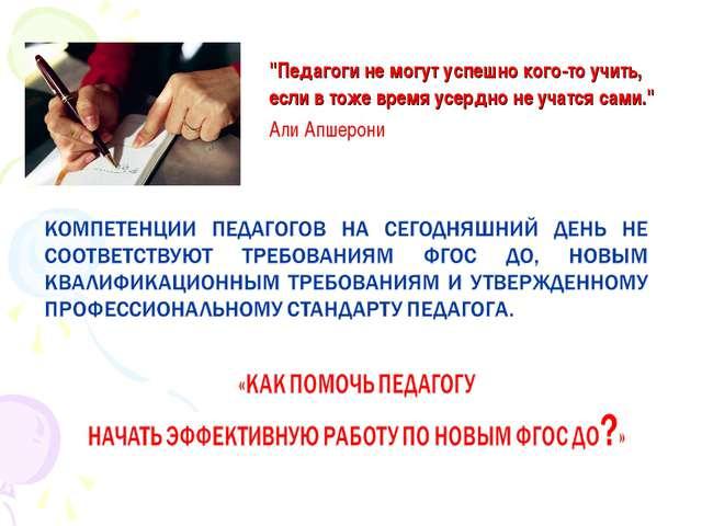 """""""Педагоги не могут успешно кого-то учить, если в тоже время усердно не учатся..."""
