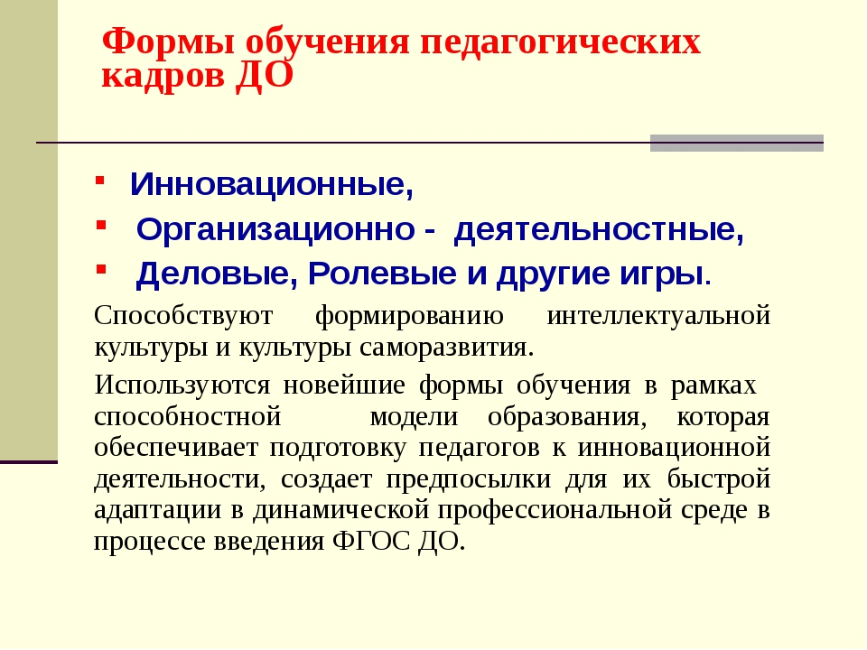Формы обучения педагогических кадров ДО Инновационные, Организационно - деяте...