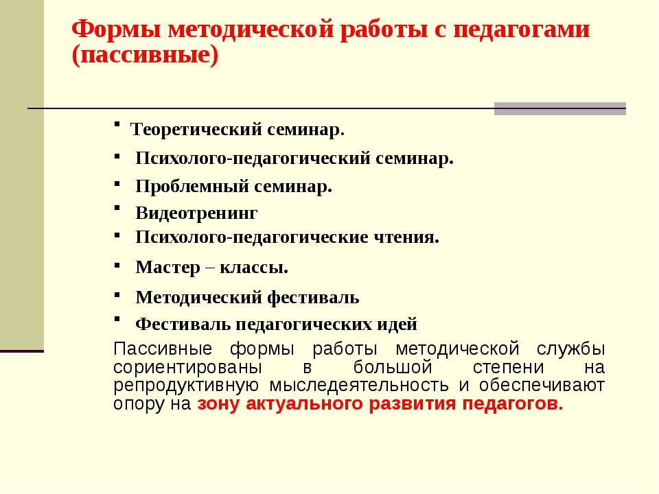 Формы методической работы с педагогами (пассивные) Теоретический семинар. Пси...