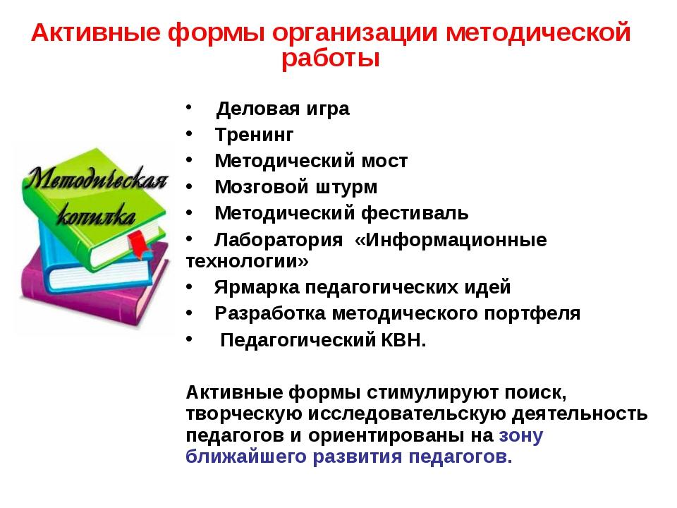 Активные формы организации методической работы Деловая игра Тренинг Методичес...