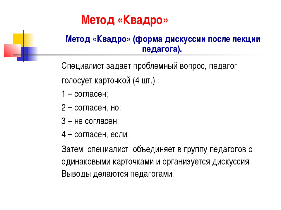 Метод «Квадро» Метод «Квадро» (форма дискуссии после лекции педагога). Специа...